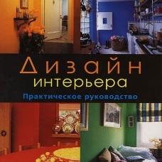Книги по дизайну интерьера – источник вдохновения и ценной информации