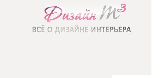 Дизайн интерьера - Дизайн м3
